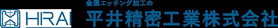 平井精密工業株式会社