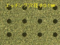 Φ0.03の微細穴メッシュを実現!【開発中】